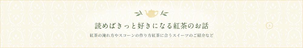 読めばきっと好きになる紅茶のお話