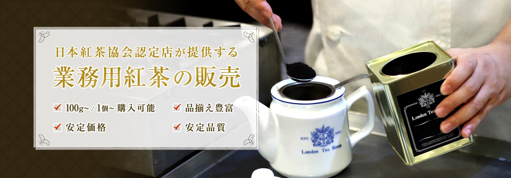 業務用紅茶