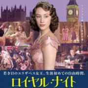 映画『ロイヤル・ナイト 英国王女の秘密の外出』コラボキャンペーン
