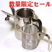 ※終了しました【数量限定セール】茶こし付きステンレス製ティーポット
