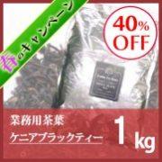 【終了しました】【40%off】春の紅茶キャンペーン実施中!【ケニアブラックティー(業務用)】