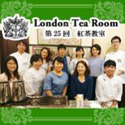 9/24(火)ロンドンティールーム紅茶教室を開講しました!