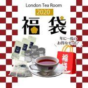 福袋2020の販売がスタートしました!紅茶はもちろんココアや砂時計も!