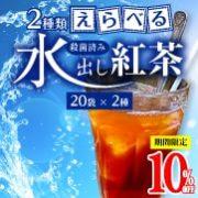 ★終了しました【10%オフ】2種類えらべる水出し紅茶セールを開催中です!【期間限定】
