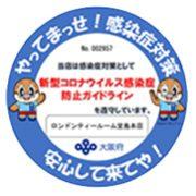 大阪府の『感染防止宣言ステッカー』を掲示しています。