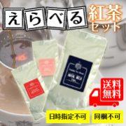 20種類以上からお好きな3種を選べる!「えらべる紅茶セット」発売!