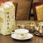 低温殺菌の牛乳を使うと、ミルクティーがおいしくなるって本当?:ロンドンティールームの見解