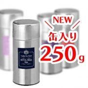 業務用紅茶に『250g缶入り』が加わりました!