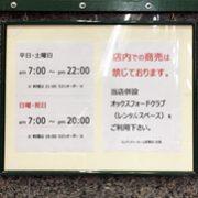 店内での、営利目的の活動は禁止です。