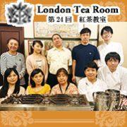 第24回ロンドンティールーム紅茶教室を開講しました!