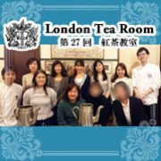 第27回ロンドンティールーム紅茶教室を開講しました!