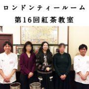 11月22日(水)第16回ロンドンティールーム紅茶教室を開講しました!