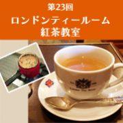 9月20日(木)第23回ロンドンティールーム紅茶教室を開講しました。