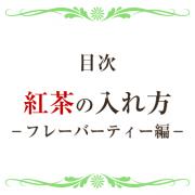 紅茶の茶葉別レシピ(淹れ方)一覧:フレーバーティー編
