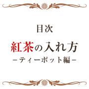 紅茶の茶葉別レシピ(淹れ方)一覧:ティーポット編