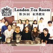 第26回ロンドンティールーム紅茶教室を開講しました!
