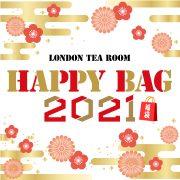 2021年紅茶の福袋の予約販売がスタート!
