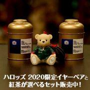 Harrods(ハロッズ)の2020年限定イヤーベアが紅茶とセットになってお得に!