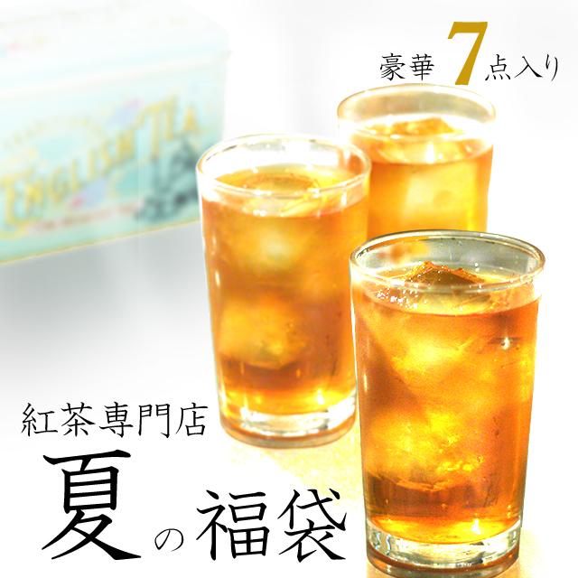 夏の紅茶福袋_7種の紅茶の詰め合わせ