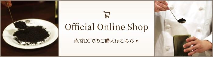 公式オンラインショップはこちらから!